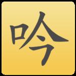 「吟トレ」ロゴ
