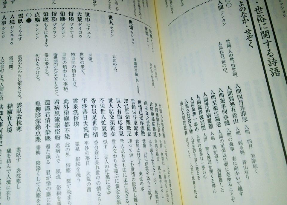 漢詩詩語辞典